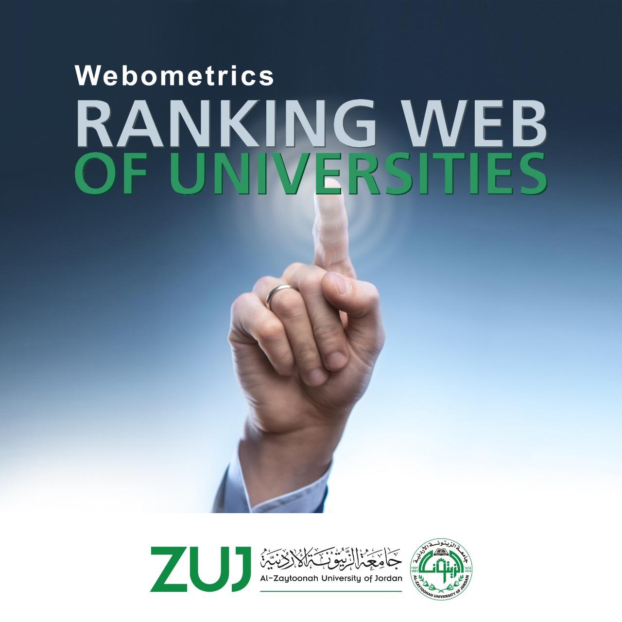 """""""جامعة الزيتونة الأردنية"""" إنجاز جديد حسب التصنيف العالمي """"Webometrics"""""""