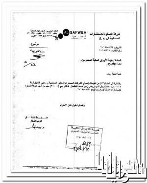 """الخشمان يبيع  91  ألف سهم من اسهم شركة الصفوة """"وثيقة"""""""