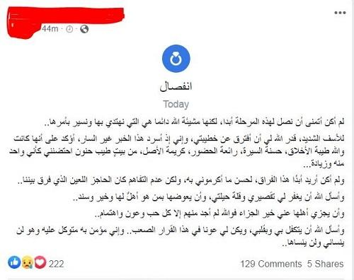 شاب يفسخ خطبته بأسلوب راقٍ أثار مواقع التواصل الاجتماعي ..  تفاصيل