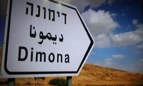 مركز ديمونا الإسرائيلي يقر بتسرب مواد مشعة