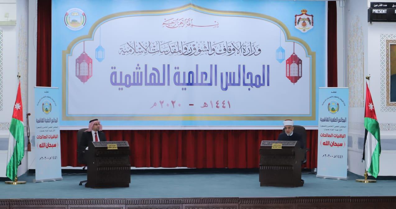 الأوقاف تعقد المجلس العلمي الهاشمي بعنوان الباقيات الصالحات