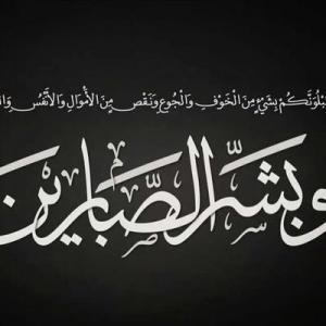 والدة الكاتب رايق المجالي في ذمة الله