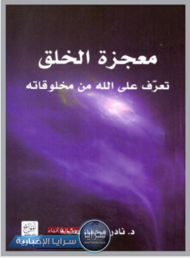 """""""معجزة الخلق"""" كتاب للدكتور نادر محمد عتمة"""