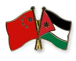 وفد اقتصادي صيني الى الاردن لبحث ترتيبات معرض الصناعات العربي الصيني