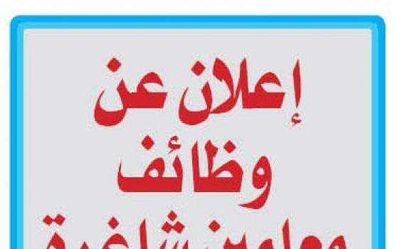 مطلوب معلمين اردنيين للعمل في كبرى مدارس السعودية