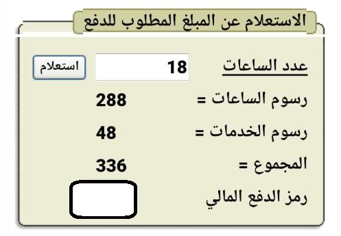 طالبة أردنية تناشد أهل الخير دفع رسوم قسطها الجامعي قبل انتهاء المهلة واغلاق النسجيل أمامها