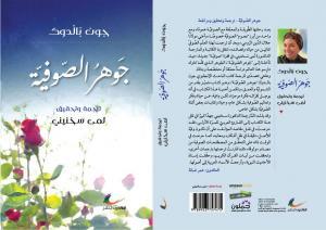 """صدور """"جوهر الصّوفيّة""""، ترجمة وتحقيق ومراجَعة الاكاديمية الأردنية د. لمى سخنيني"""
