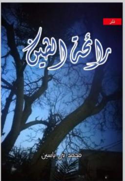 """""""رائحة الطين""""  ديوان جديد لمحمد بني ياسين"""