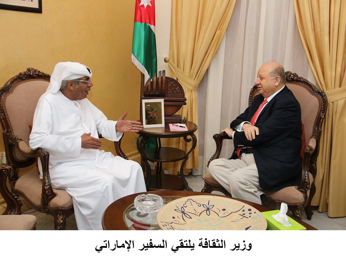 وزير الثقافة يلتقي السفير الإماراتي