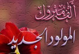 مبارك المولود الجديد احمد حمزه الهزايمة