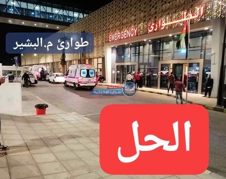 خبير طبي يقترح 5 حلول لحل مشكلة اكتظاظ مستشفيات البشير   ..  تفاصيل
