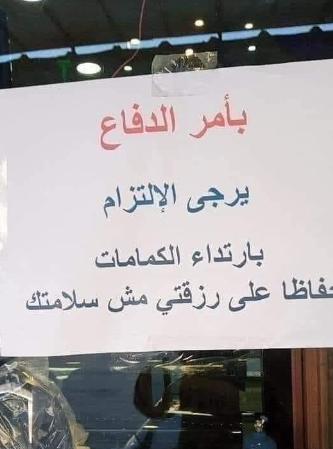 """صاحب محل تجاري بعد مخالفته 4 مرات : """"ارتدي الكمامة حفاظا على رزقتي لا على سلامتك"""""""