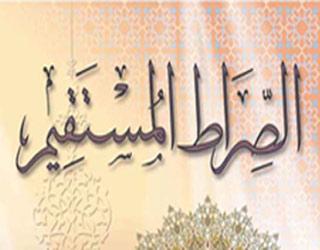 عائشة رضي الله عنها و ..  الصراط