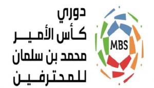 جدول ترتيب الاندية في الدوري السعودي قبل مباريات اليوم