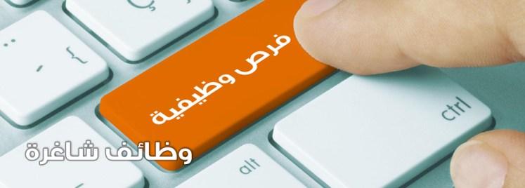 وظائف شاغرة في عمان