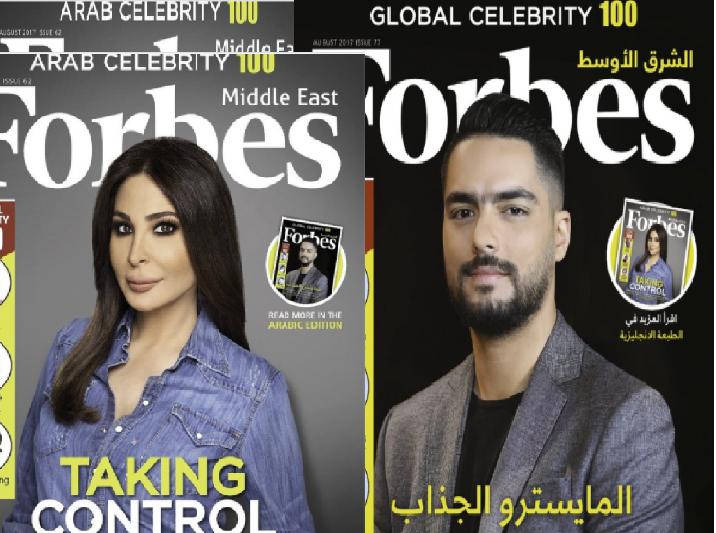 """تعرف على المشاهير الـ100 العرب الذين تربعوا على قائمة """"فوربس"""""""