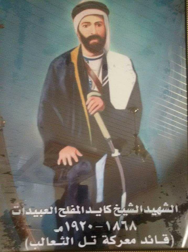 الذكرى الـ(97) لإستشهاد اول شهيد على ارض فلسطين الشيخ كايد المفلح عبيدات