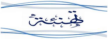 نهال غرايبة .. مبارك الدكتوراه