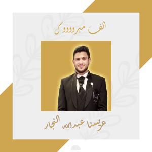 عبدالله النجار  .. مبارك