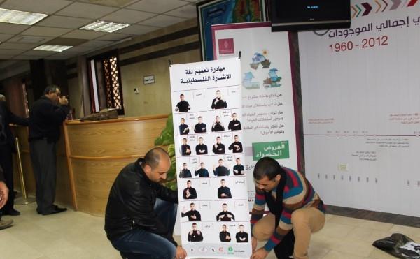 بالصور  ..  نشر الاشارة الفلسطينية للصم في غزة