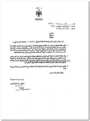 بالوثائق .. لجنة برلمانية للتحقيق بتجاوزات سلطة العقبة وعقبة تحول دون الآخذ بالتوصيات