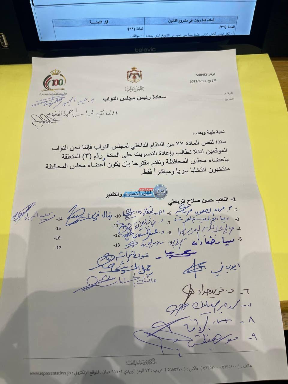 نواب يطالبون باعادة التصويت على المادة  رقم (3) المتعلقة بأعظاء مجلس المحافظة  ..  وثيقة