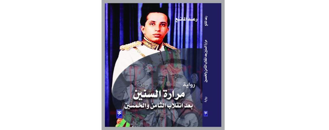 «مرارة السنين .. » رواية جديدة للكاتب العراقي رعد المانع