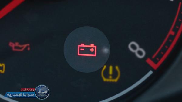 تعرف على ماذا يرمز شعار البطارية في شاشة مؤشرات السيارة