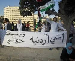 """""""مزايا خدماتية"""" .. لا حقوق مدنية لأبناء الأردنيات المتزوجات من غير الأردنيين"""