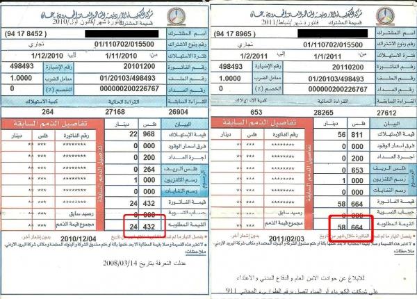 الكهرباء الاردنية توضح حقيقة اعفاء المواطنين من فواتير الكهرباء السابقة