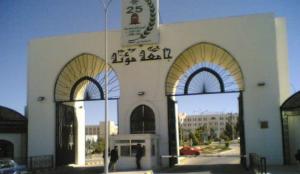جامعة مؤتة تمضي بحضورها المجتمعي نحو العالمية