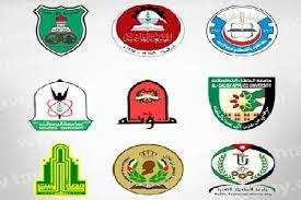 الجامعات الرسمية تطرح 425 مقعداً للقبول في الطب