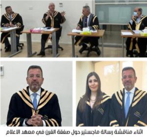 مناقشة أطروحة ماجستير في معهد الاعلام الأردني للطالبة علا القارصلي