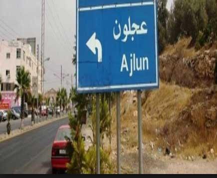 امام بلدية عجلون