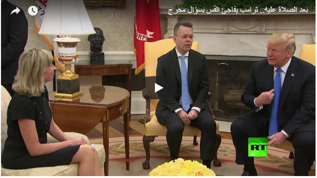 بالفيديو : بعد الصلاة عليه ..  ترامب يفاجئ القس بسؤال محرج