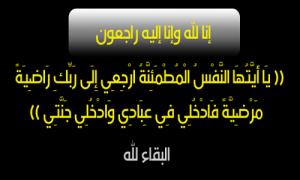 الحاج محمد علي وادي الخوالده في ذمة الله