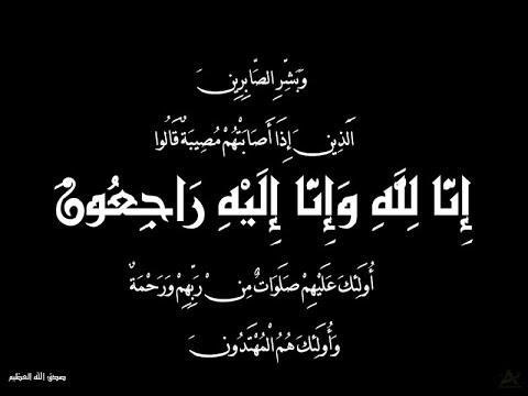 وفاة شقيق الزميل خالد الزبيدي المستشار في شركة الكهرباء