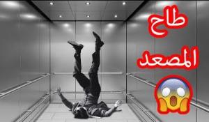 بالفيديو .. لن تستخدم المصعد بعد اليوم اشياء مخيفه حصلت في المصعد