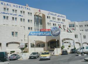 مستشفى الاستقلال صرح طبي شامخ وخدمات طبية متميزة ضمن معايير الجودة العالمية