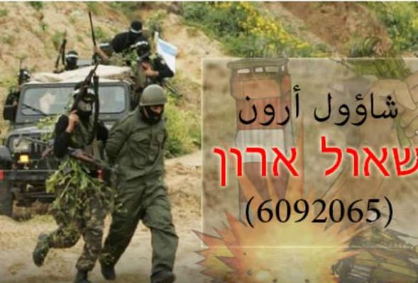 """غزة : هل """"شاؤول آرون"""" على قيد الحياة ؟  ..  الحرب الي أين ؟"""