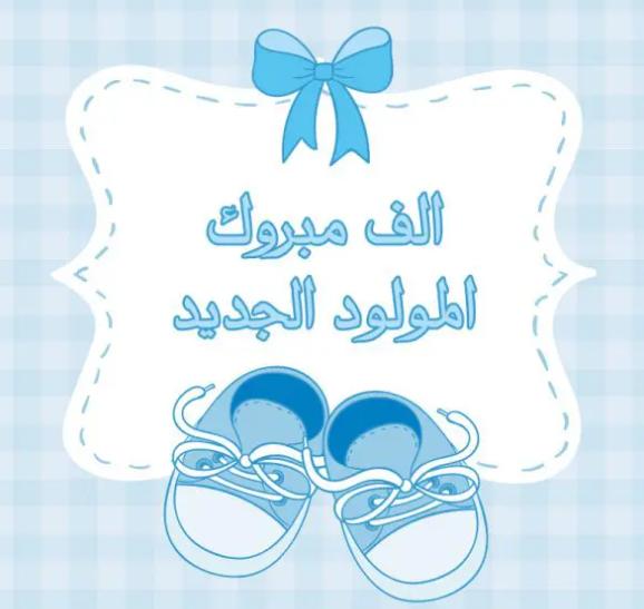 """الصديق و الأخ """"يوسف زلوم""""  ..  ألف مبارك قدوم المولود الجديد"""