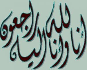 والدة المقدم احمد عبدالرؤوف ملكاوي في ذمة الله