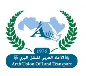 الاتحاد العربي للنقل البري يشارك في اجتماعات لجنة النقل البري العربية