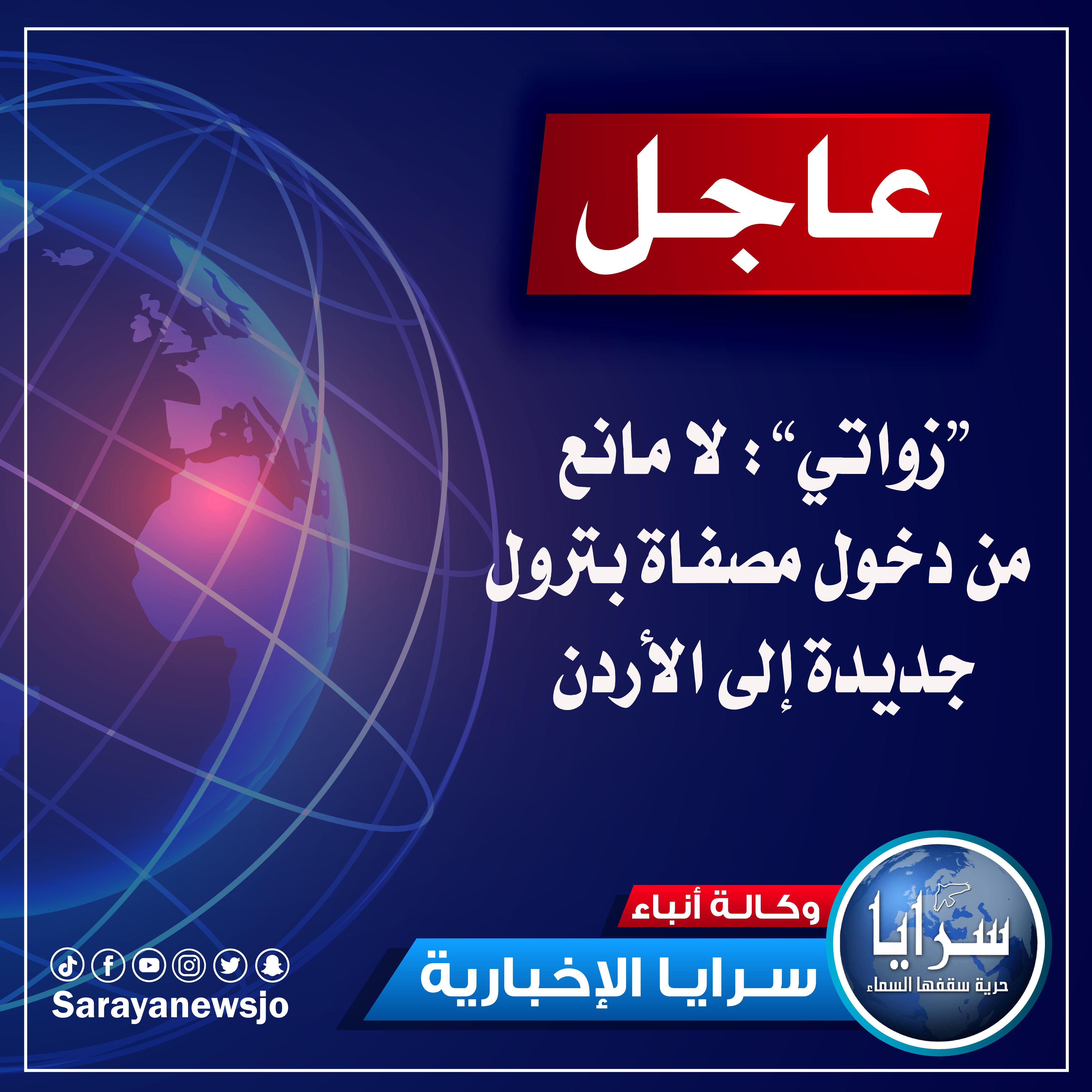 زواتي: لا مانع من دخول مصفاة بترول جديدة إلى الأردن