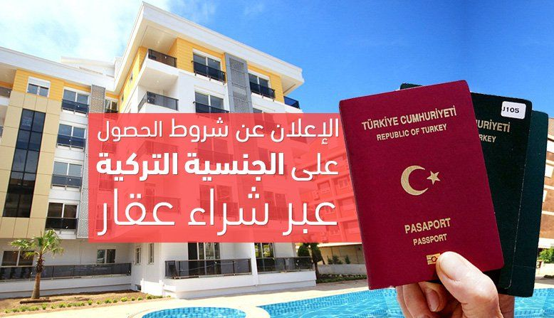 بالفيديو ..  الجنسية التركية مقابل شراء عقار ب 250 ألف دولار