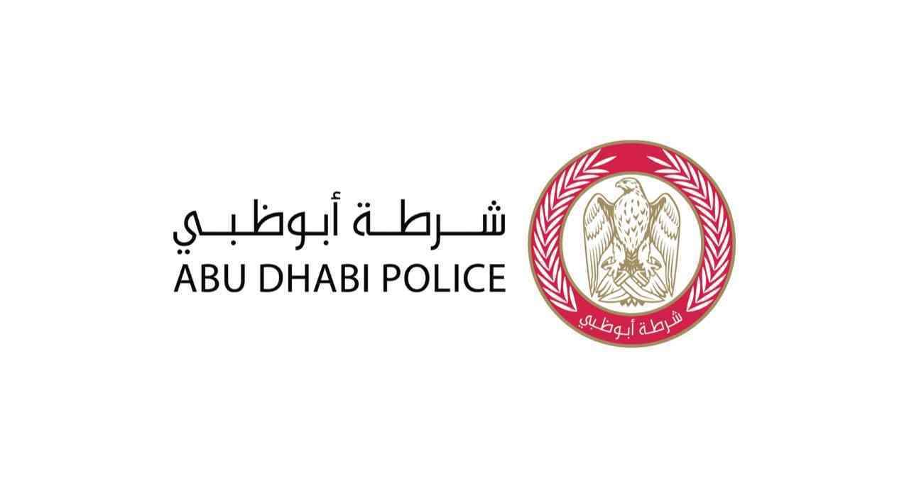 تنبيه مهم من شرطة أبوظبي