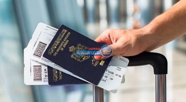 الأردن يرفع قيود السفر عن 7 دول