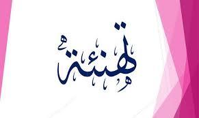 تهنئة وتبريك لـ الدكتوره نوال ابو ردن