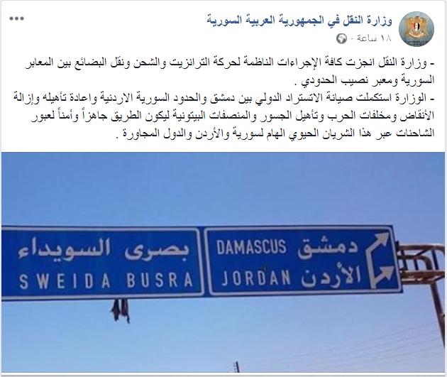 النقل السورية : الطريق الذي يربط الأردن بدمشق جاهزاً وأمناً لعبور الشاحنات