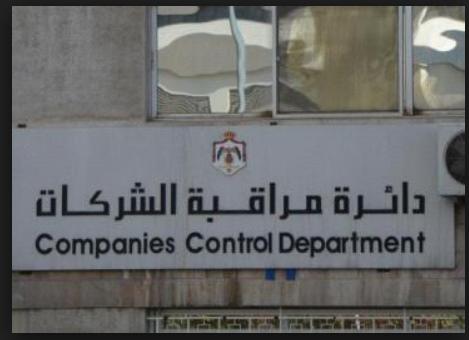 إحالة شركة درویش الخلیلي وأولاده الى التصفیة الإجباریة